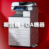 複合機・OA機器