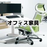 オフイス家具
