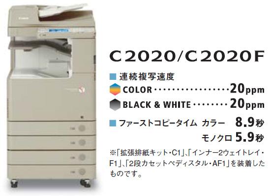 C2020F